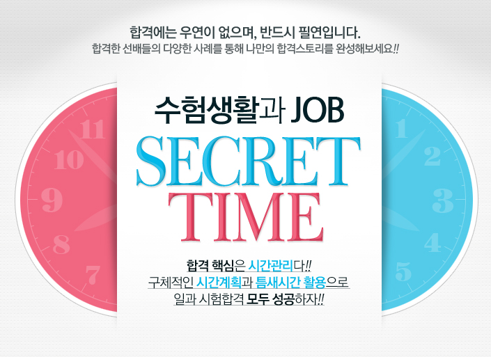 수험생활과 Job, Secret TIME