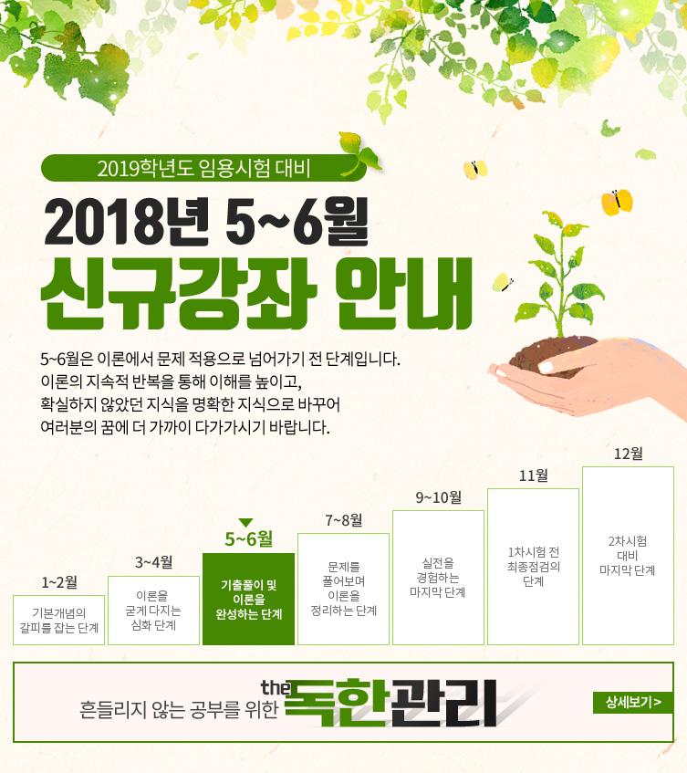 쌤플러스-월별 신규 개설 강좌 안내