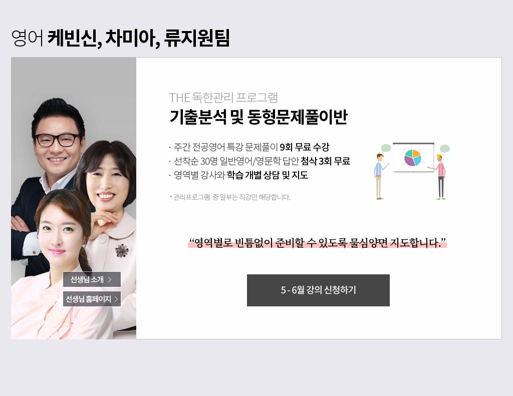 케빈신, 차미아, 류지원팀